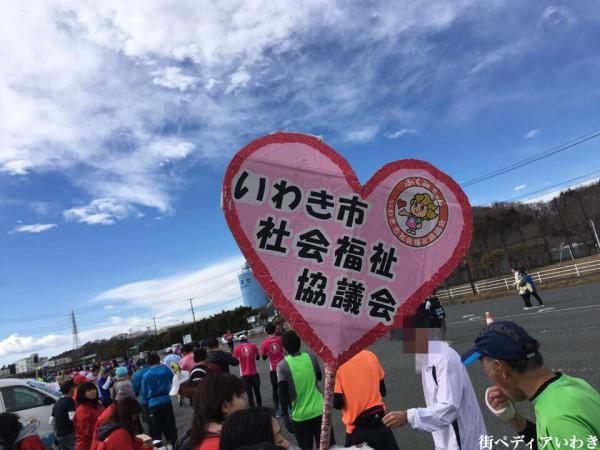 いわきサンシャインマラソン201730