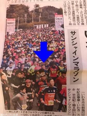 いわきサンシャインマラソン201722
