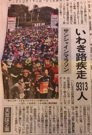 いわきサンシャインマラソン201721
