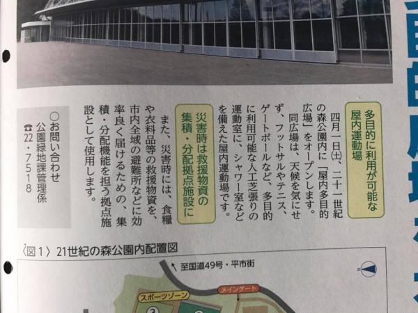福島県いわき市21世紀の森公園多目的広場2