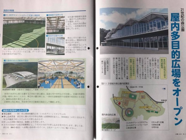 福島県いわき市21世紀の森公園多目的広場1