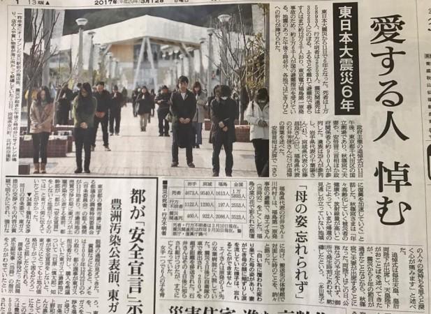 東日本大地震から6年-1