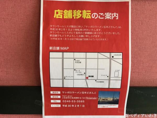 福島県いわき市小名浜ショッピングセンタータウンモールリスポ28