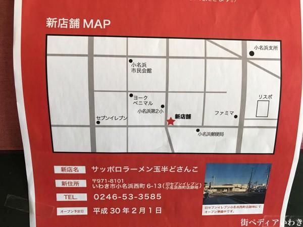 福島県いわき市小名浜ショッピングセンタータウンモールリスポ29