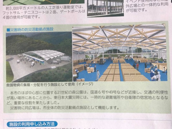 福島県いわき市21世紀の森公園多目的広場4
