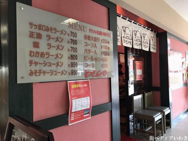 福島県いわき市小名浜ショッピングセンタータウンモールリスポ30