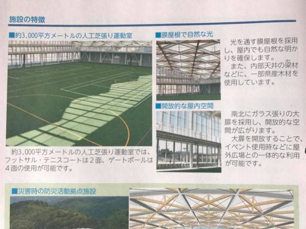 福島県いわき市21世紀の森公園多目的広場3