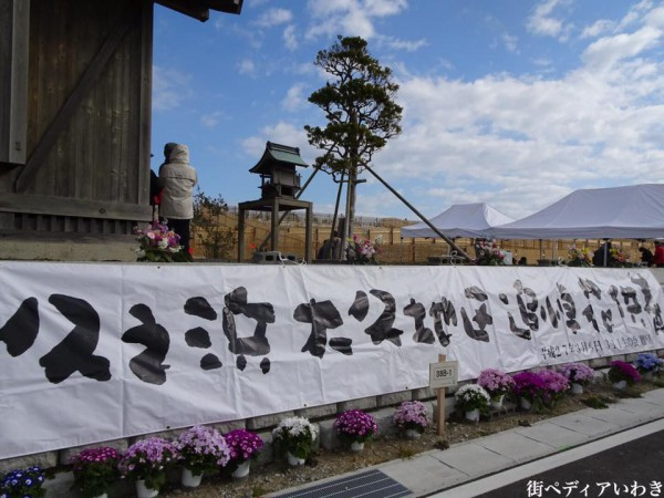 福島県いわき市久之浜・大久地区で東日本大地震の追悼花供養2