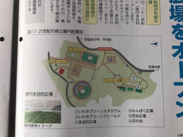 福島県いわき市21世紀の森公園多目的広場6