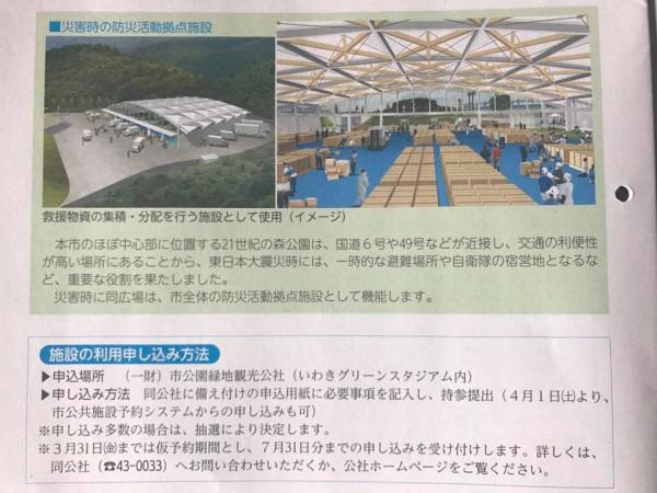 福島県いわき市21世紀の森公園多目的広場5