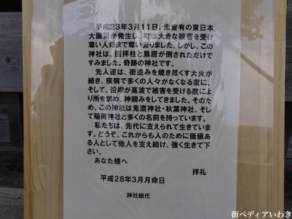 福島県いわき市久之浜・大久地区で東日本大地震の追悼花供養5