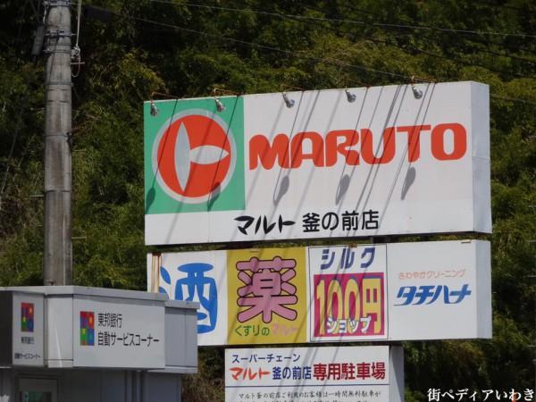 福島県いわき市マルト釜の前店の前2