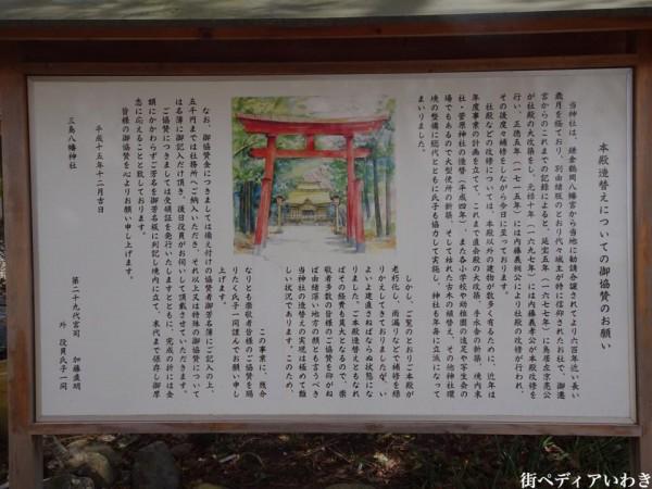 福島県いわき市三島八幡神社の桜(シダレザクラ)9