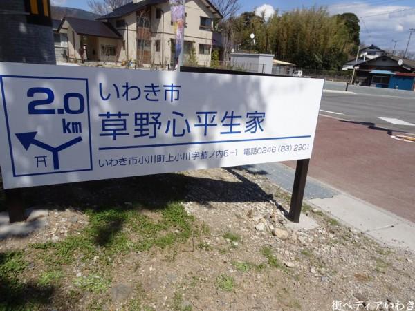 福島県いわき市小川町小川諏訪神社のしだれ桜8