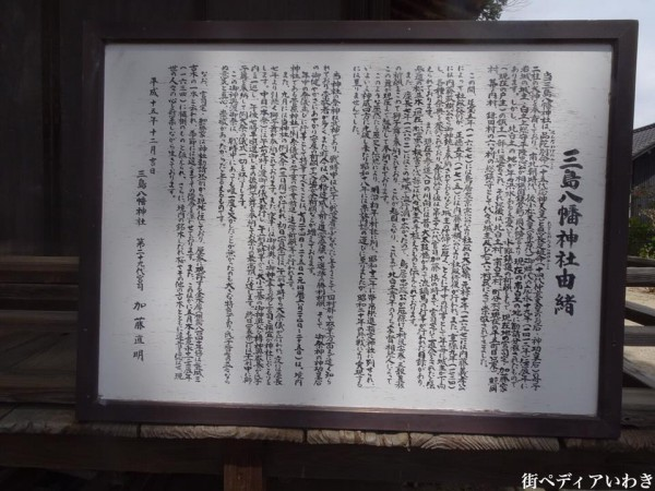 福島県いわき市三島八幡神社の桜(シダレザクラ)10