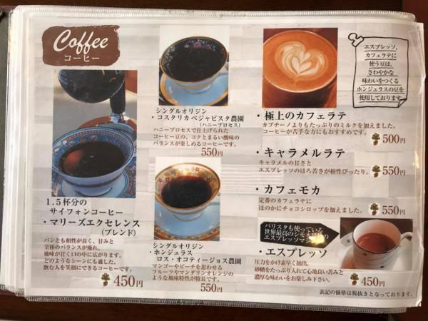 福島県いわき市泉町のマリーズコーヒー180423-3