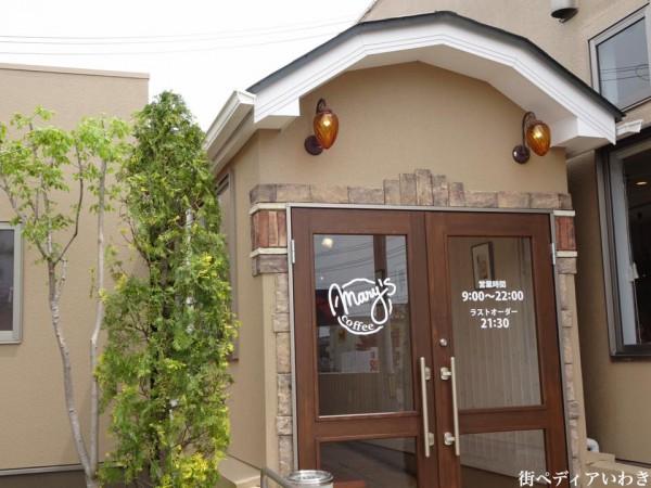 マリーズコーヒー福島県いわき市泉町12