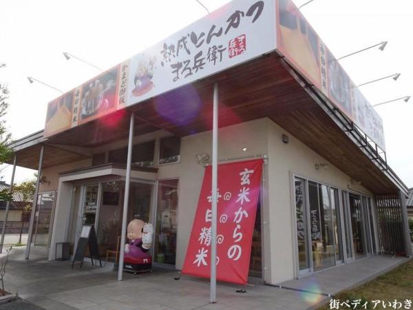 福島県いわき市泉町熟成とんかつ(豚カツ)まる兵衛泉店1