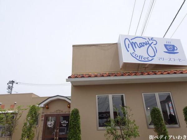マリーズコーヒー福島県いわき市泉町10