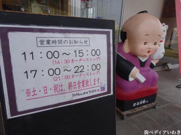 福島県いわき市泉町熟成とんかつ(豚カツ)まる兵衛泉店2