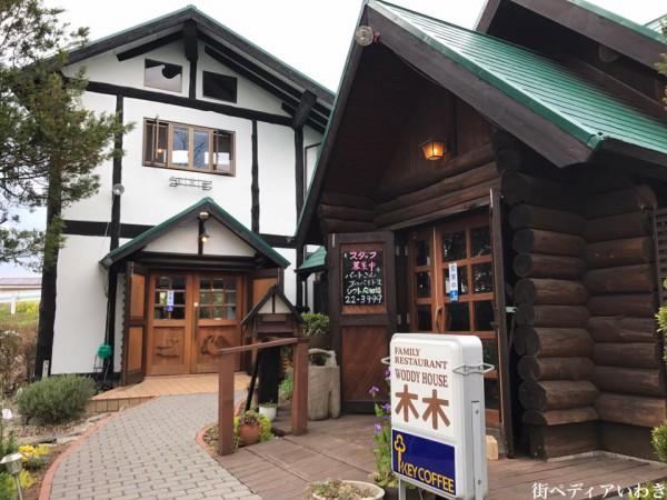 福島県いわき市平中平窪の定食やハンバーグやカレーなどレストラン木木4