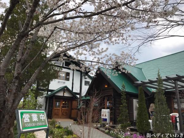 福島県いわき市平中平窪の定食やハンバーグやカレーなどレストラン木木3