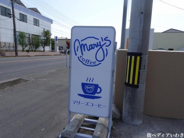マリーズコーヒー福島県いわき市泉町9