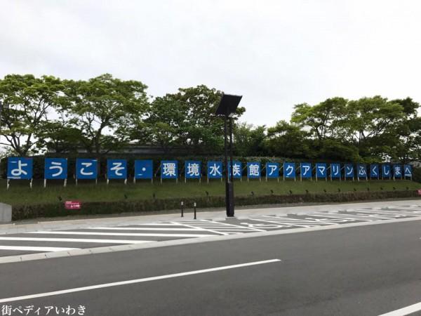 福島県いわき市イオンモール小名浜4