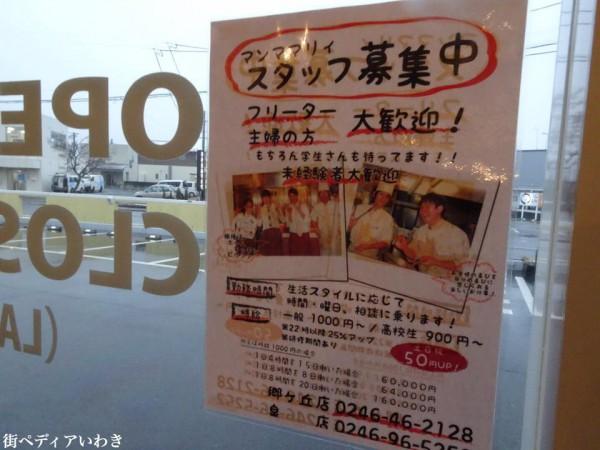 福島県いわき市マンママリィ郷ヶ丘店-石窯ナポリピッザとパスタの店10
