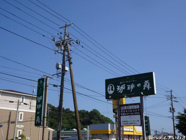 福島県いわき市小名浜の喫茶店・カフェ・レストラン珈琲の森1
