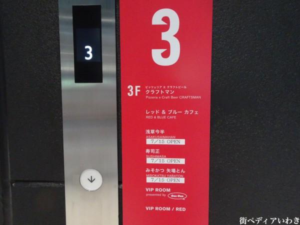 いわきFCパーク(福島県いわき市)のRED&BLUE CAFE8