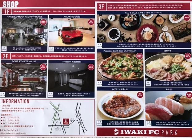 福島県いわき市いわきFCパーク2