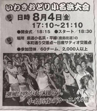 いわき踊り小名浜大会2017