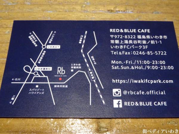 いわきFCパーク(福島県いわき市)のRED&BLUE CAFE3