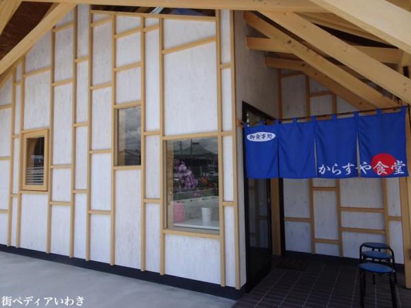福島県いわき市久ノ浜の定食屋「からすや食堂」のラーメンと餃子とチャーハンをご紹介2