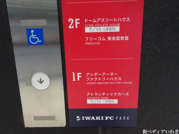いわきFCパーク(福島県いわき市)のRED&BLUE CAFE9