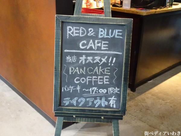 いわきFCパーク(福島県いわき市)のRED&BLUE CAFE7