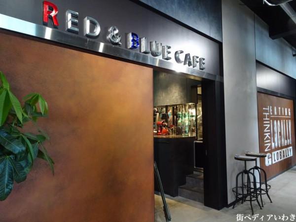 いわきFCパーク(福島県いわき市)のRED&BLUE CAFE6