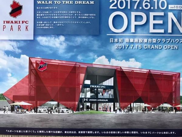 福島県いわき市いわきFCパーク1