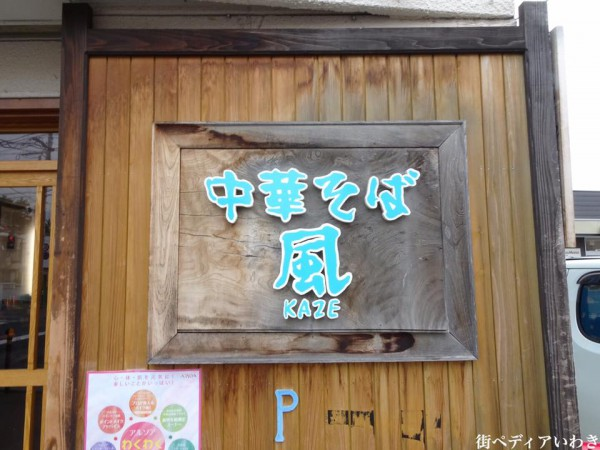 いわきのラーメン中華そば風(KAZE) 福島県いわき市平作町5