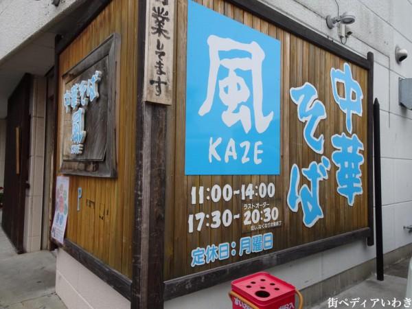 いわきのラーメン中華そば風(KAZE) 福島県いわき市平作町1