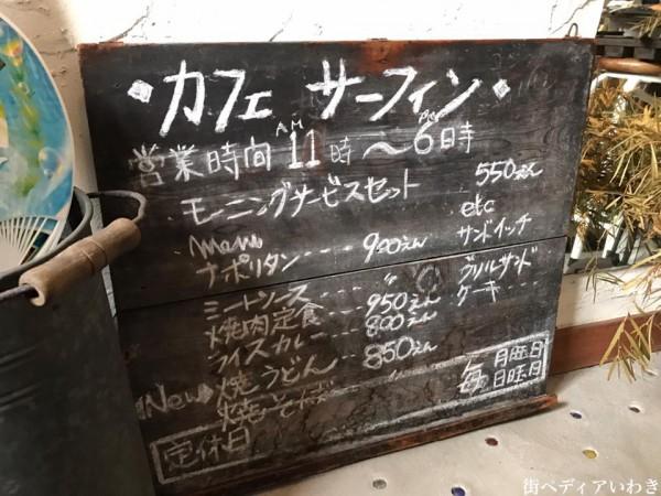 福島県いわき市湯本のカフェテラスサーフィン(薄磯海岸から移転) 7