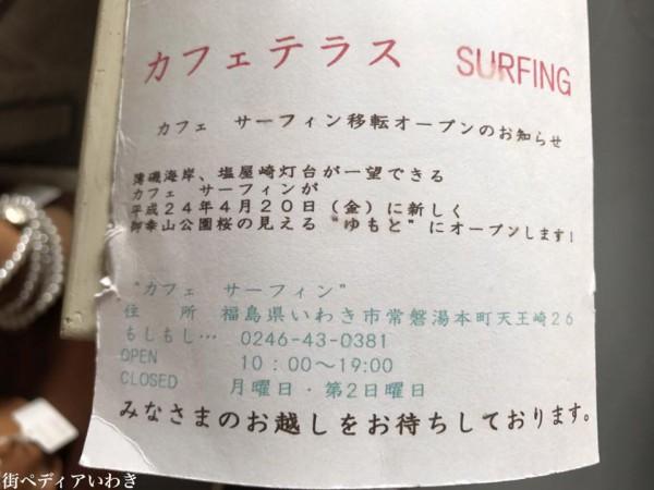 福島県いわき市湯本のカフェテラスサーフィン(薄磯海岸から移転) 9