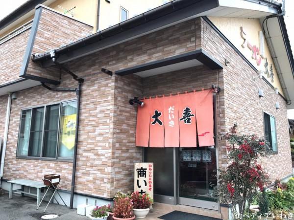 ラーメン大喜(だいき)福島県いわき市平中神谷3