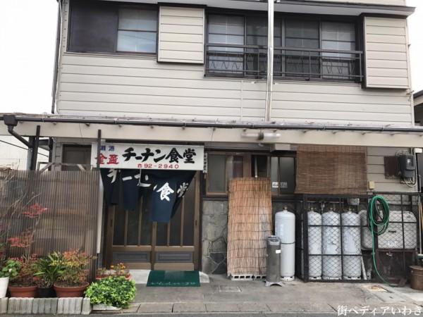 チーナン食堂の人気のラーメンそしてチャーハン(福島県いわき市小名浜)7