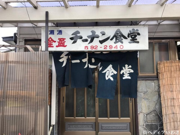 チーナン食堂の人気のラーメンそしてチャーハン(福島県いわき市小名浜)1
