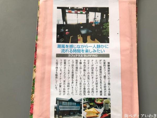 福島県いわき市湯本のカフェテラスサーフィン(薄磯海岸から移転) 5