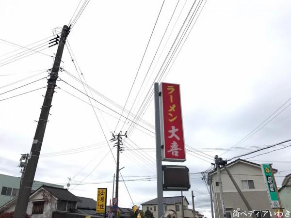 ラーメン大喜(だいき)福島県いわき市平中神谷2