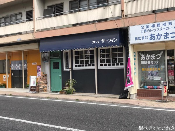 福島県いわき市湯本のカフェテラスサーフィン(薄磯海岸から移転) 3