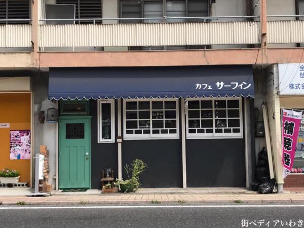 福島県いわき市湯本のカフェテラスサーフィン(薄磯海岸から移転) 2